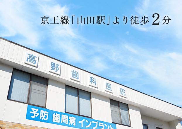 京王線「山田駅」より徒歩2分